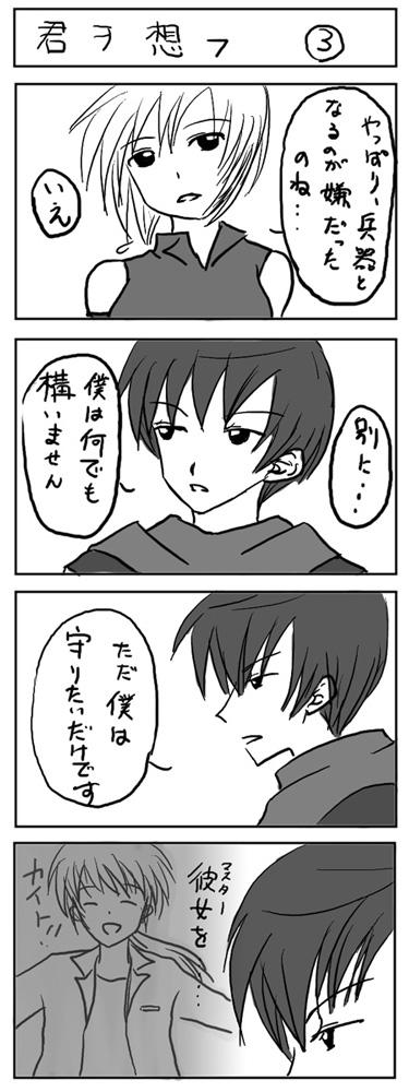 Kimiwo03