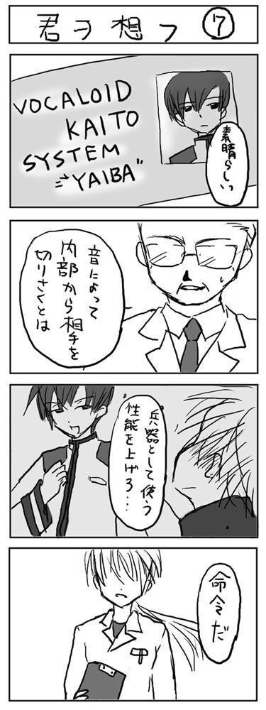 Kimiwo07