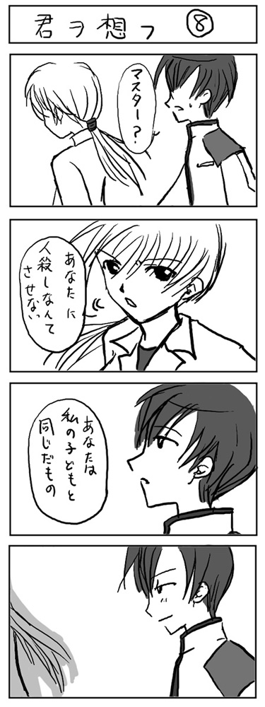Kimiwo08