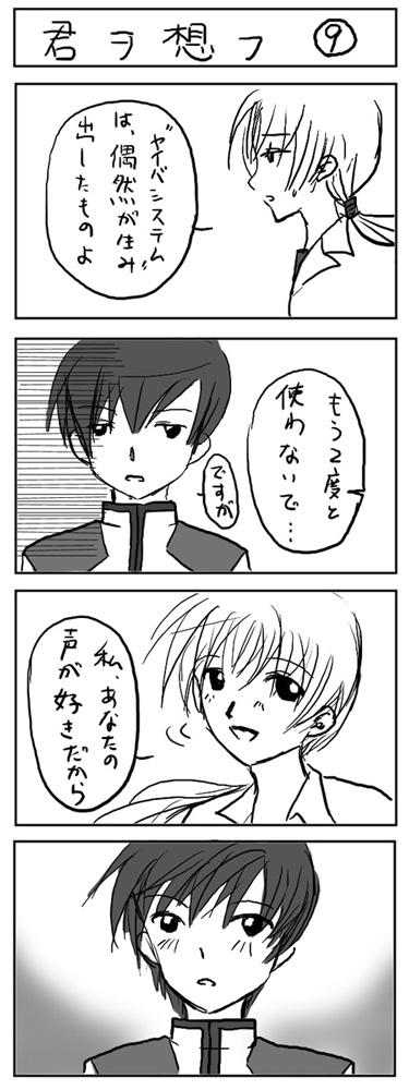 Kimiwo09