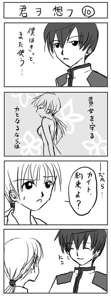 Kimiwo10