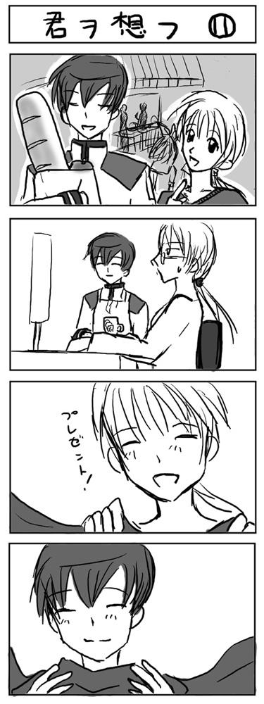 Kimiwo11