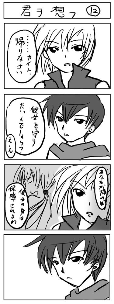 Kimiwo12_3