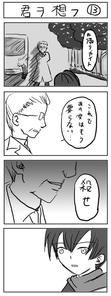 Kimiwo13