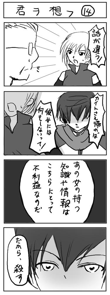 Kimiwo14