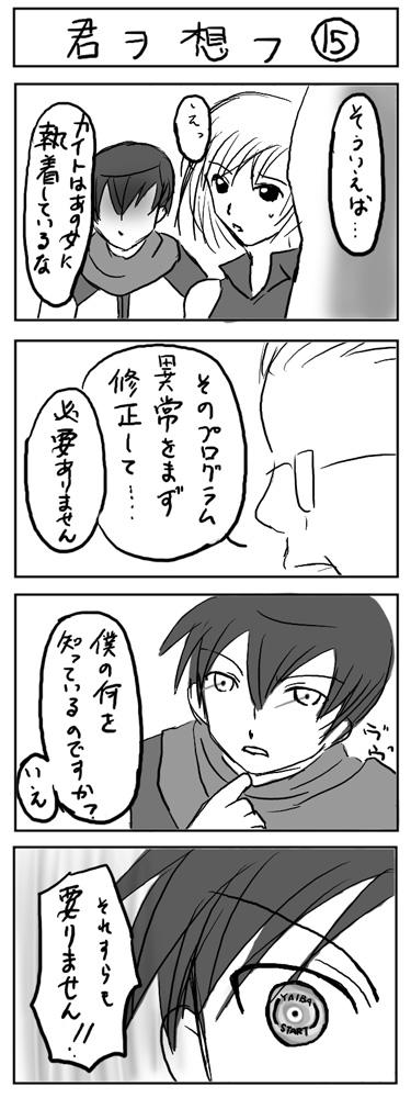Kimiwo15