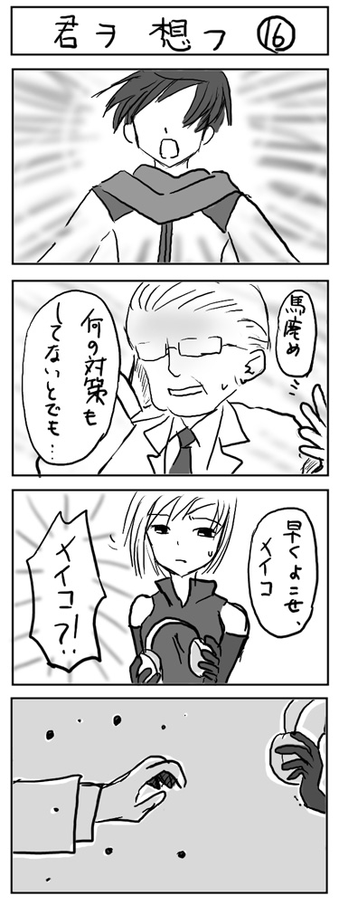 Kimiwo16