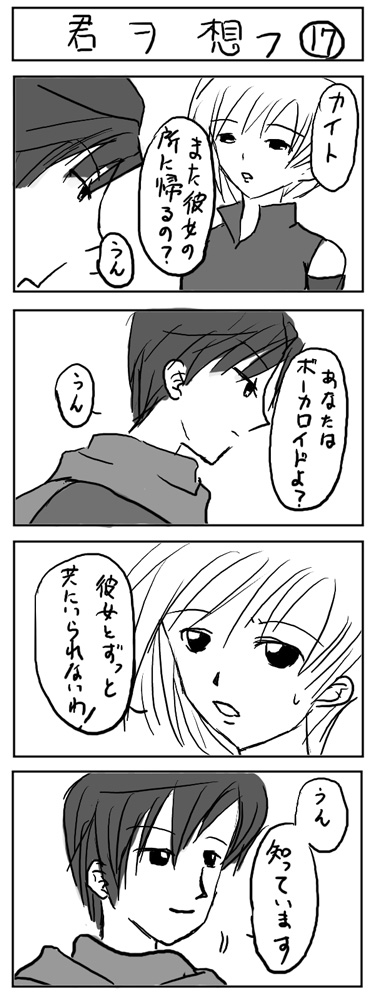 Kimiwo17