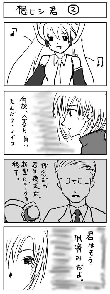 Omohisi02